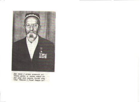 Наврузи Рачаб кахрамони мехнат